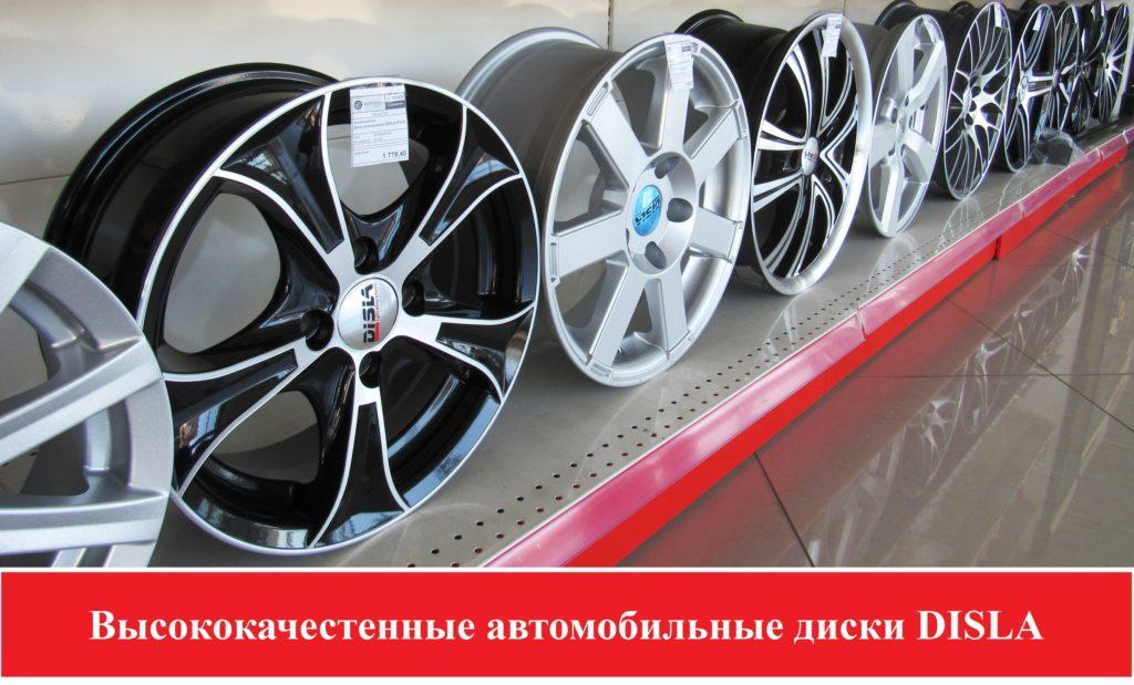 Высококачественные автомобильные диски ДИСЛА в Черкассах