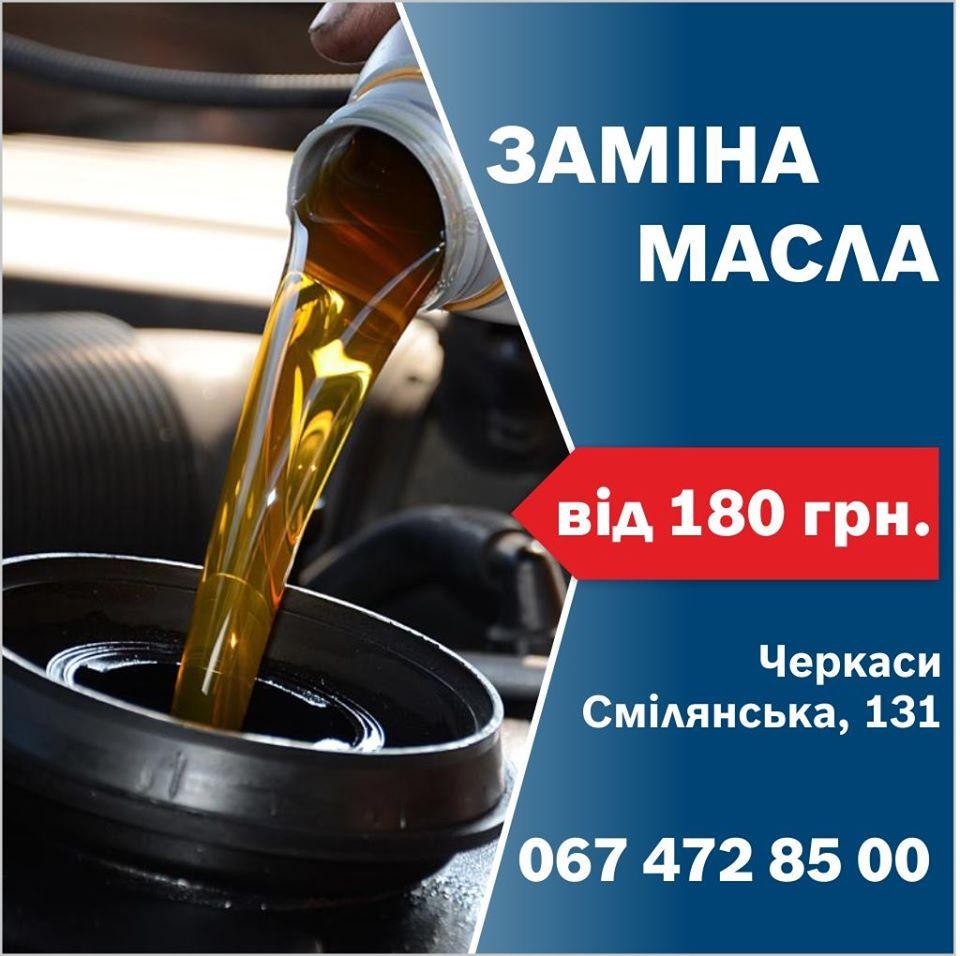 Замена масла в авто в Черкассах.